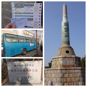 大連から旅順へ one day trip to Lushun