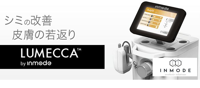 シミ改善皮膚の若返りInmode(インモード)のLUMECCA(ルメッカ)