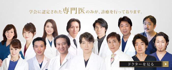 東京皮膚科・形成外科