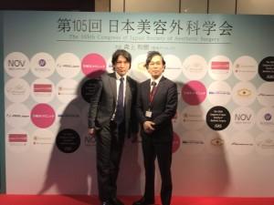第105回 日本美容外科学会