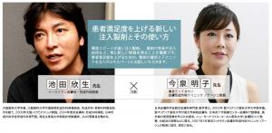 「自費研」カンファレンス