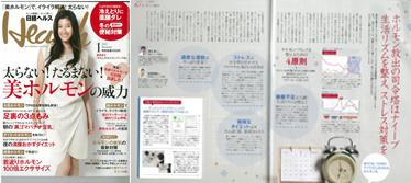 日経ヘルス 2013年1月号