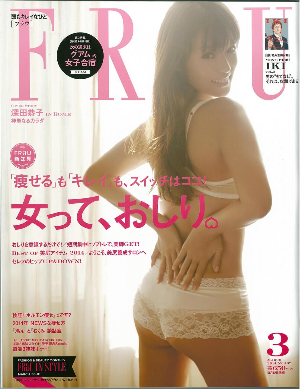 FRaU 2014年3月号