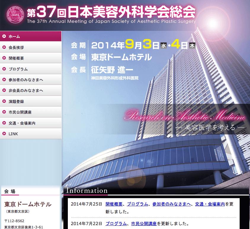 第37回 日本美容外科学会総会