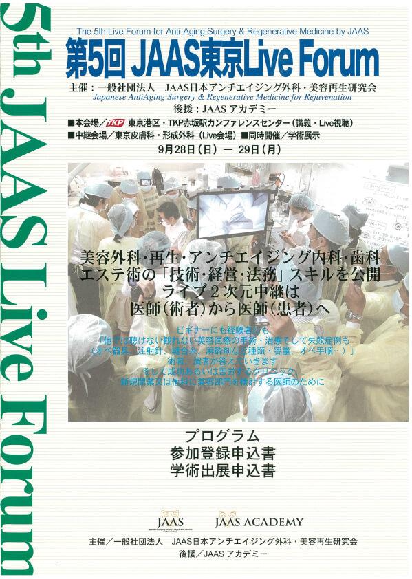 第5回 JAAS東京Live Forum