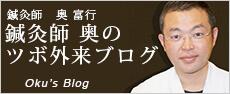 奥先生ブログ