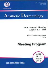 第36回日本美容皮膚科学会総会・学術大会