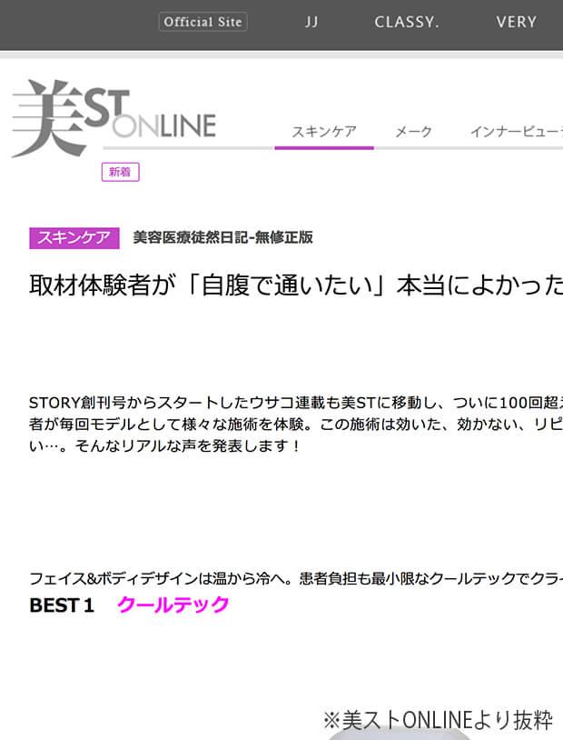 美ストONLINE 2018/9/22