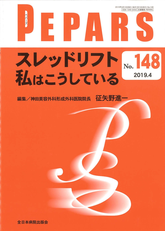 PEPARS No.148 20194