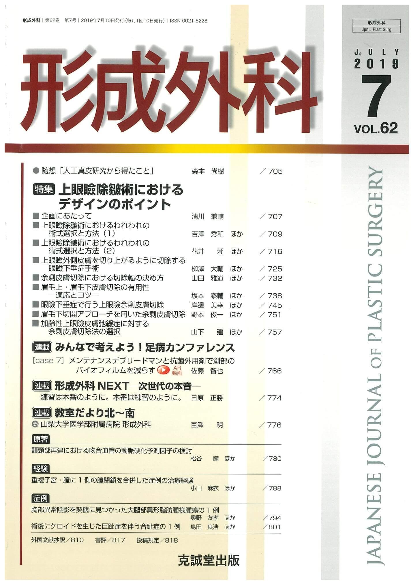 形成外科 Vol.62 2019.7
