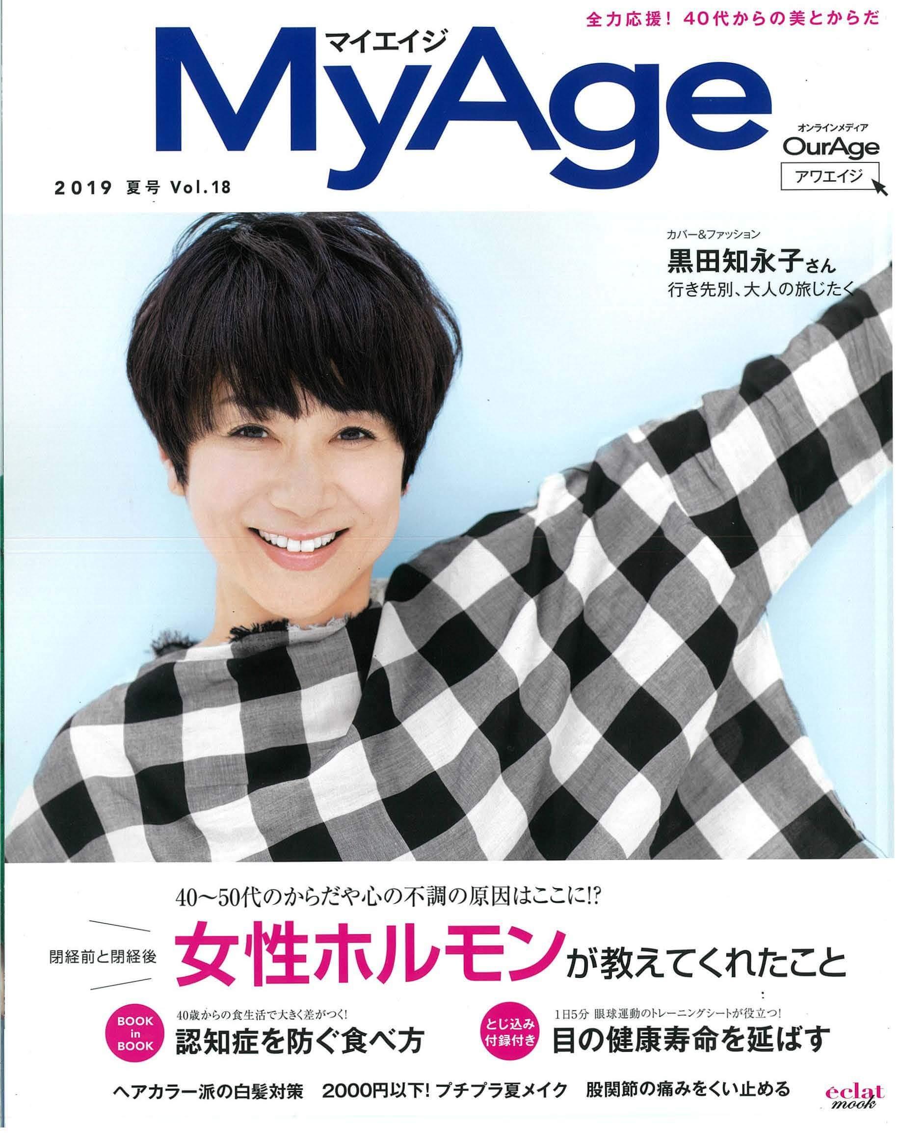 MyAge 2019 夏号 Vol.18