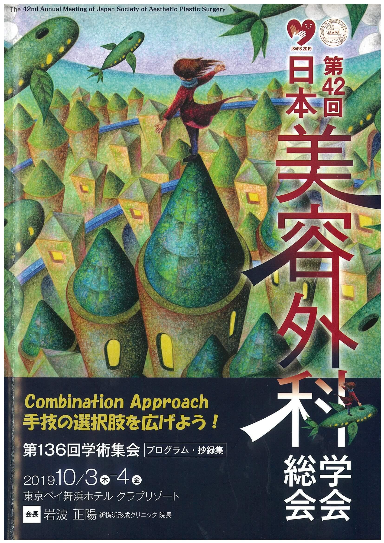 第42回 日本美容外科学会総会   JSAPS