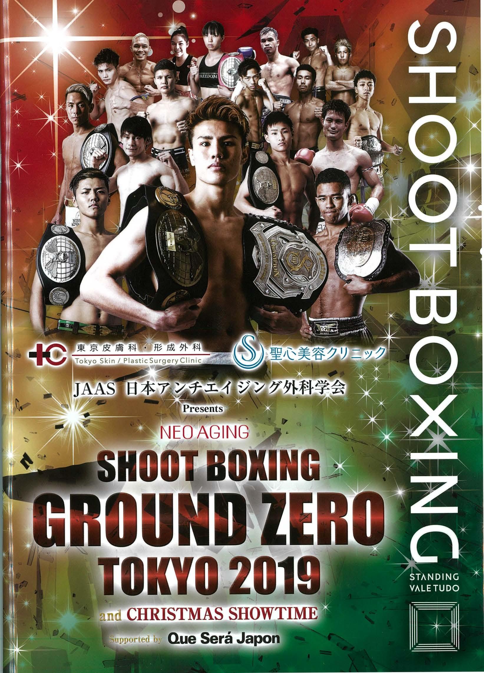 SHOOT BOXING GROUND ZERO TOKYO 2019