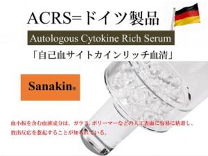 サイトリッチ療法 ACRS治療