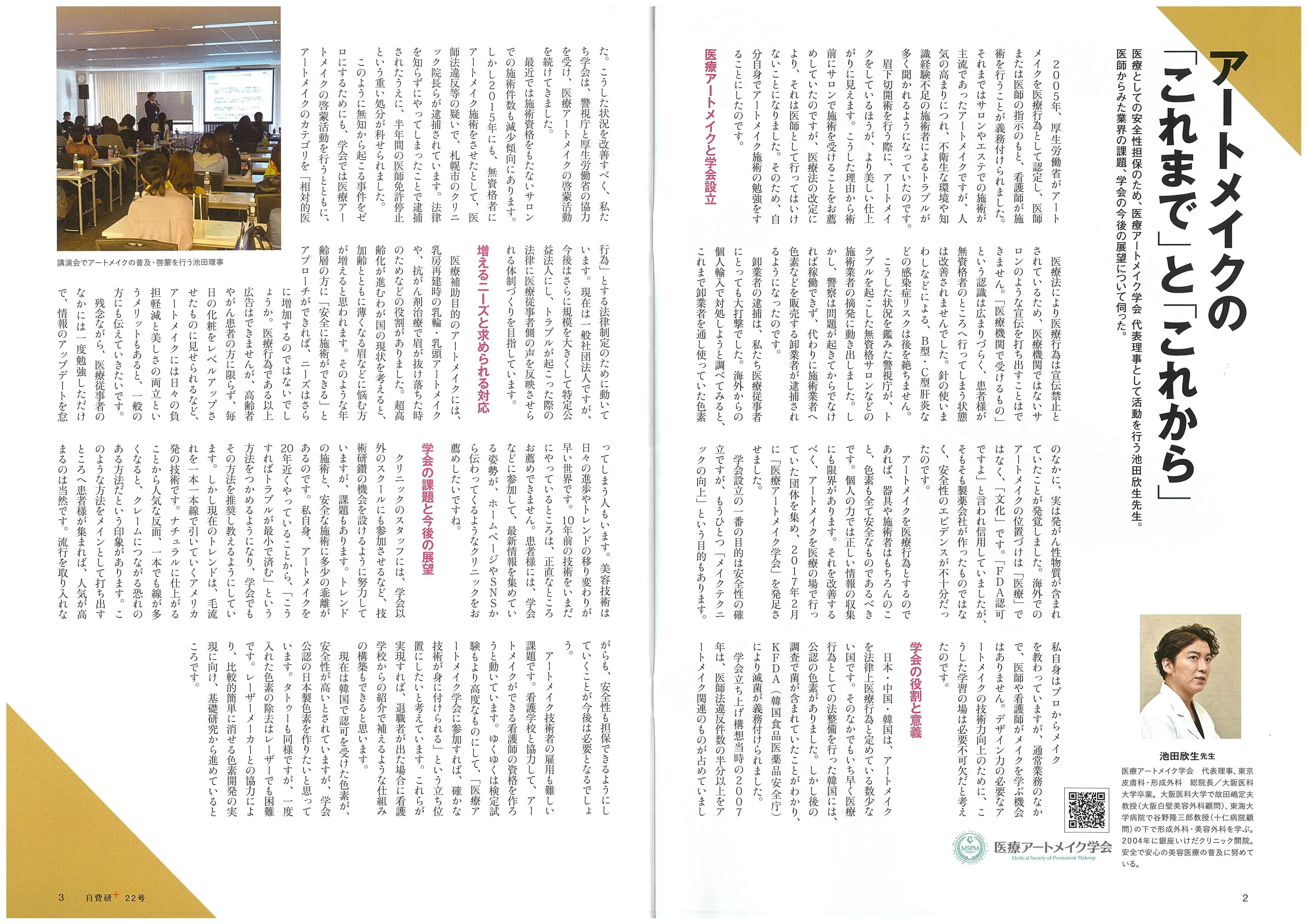 自費研 plus vol.22