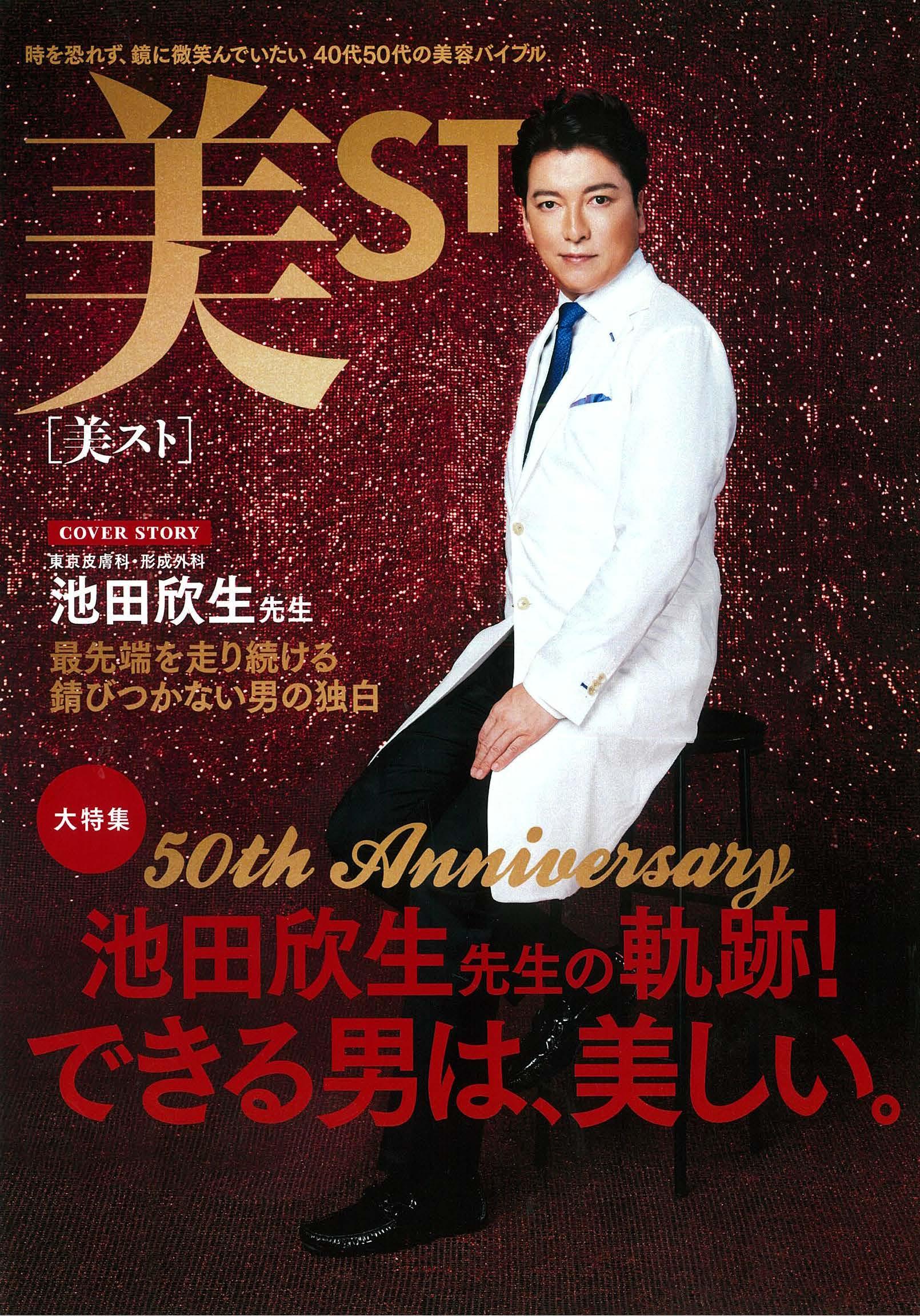 美ST増刊 08月26日号 2020年