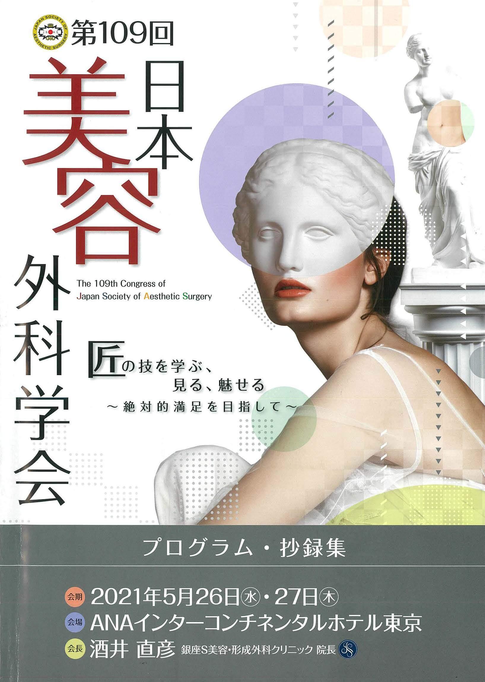 第109回 日本美容外科学会