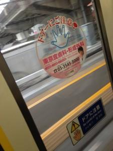 電車のなかに・・・!