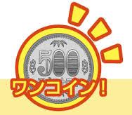 ワンコイン500円ホワイトニング