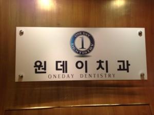 韓国の歯科事情について〜その①