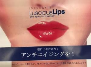 ぷるるん唇、発売中♪