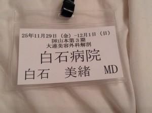 大連美容外科解剖実習    back from Dalian