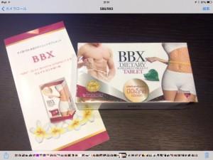 ダイエット成功とBBX  I've lost weight!