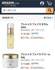 ダーマドックの美容液、クリームがアマゾンで購入できるようになりました