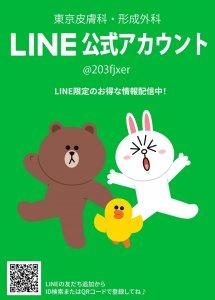 東京皮膚科形成外科公式LINE始めました